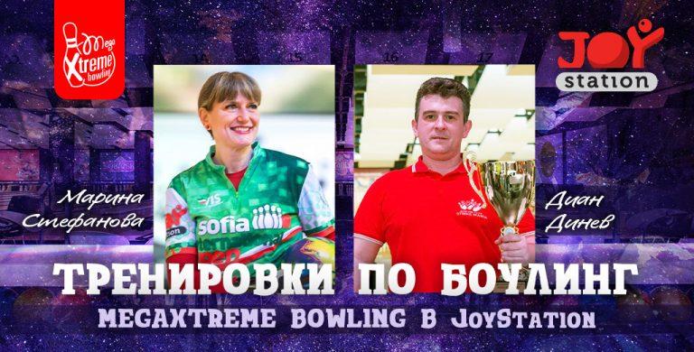 ТРЕНИРОВКИ ПО БОУЛИНГ В MegaXtreme Bowling в JoyStation