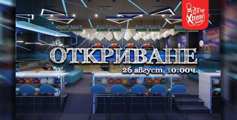 Отваряме нова ултрамодерна боулинг зала в Перник