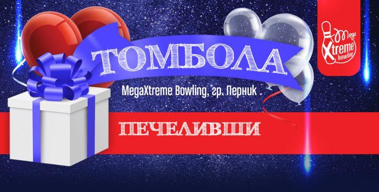 Печеливши от томбола по случай откриването на боулинг зала MegaXtreme в Перник