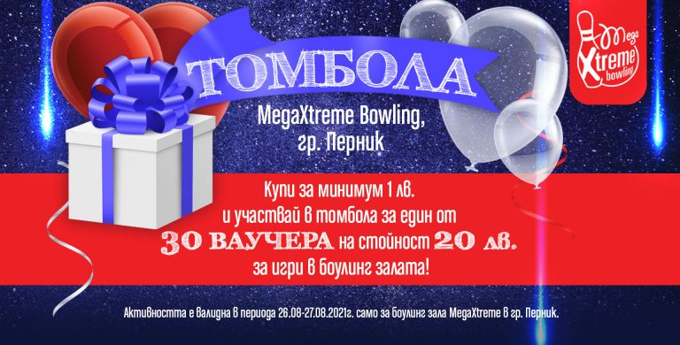 Томбола по случай откриването на боулинг зала MegaXtreme Bowling в гр. Перник